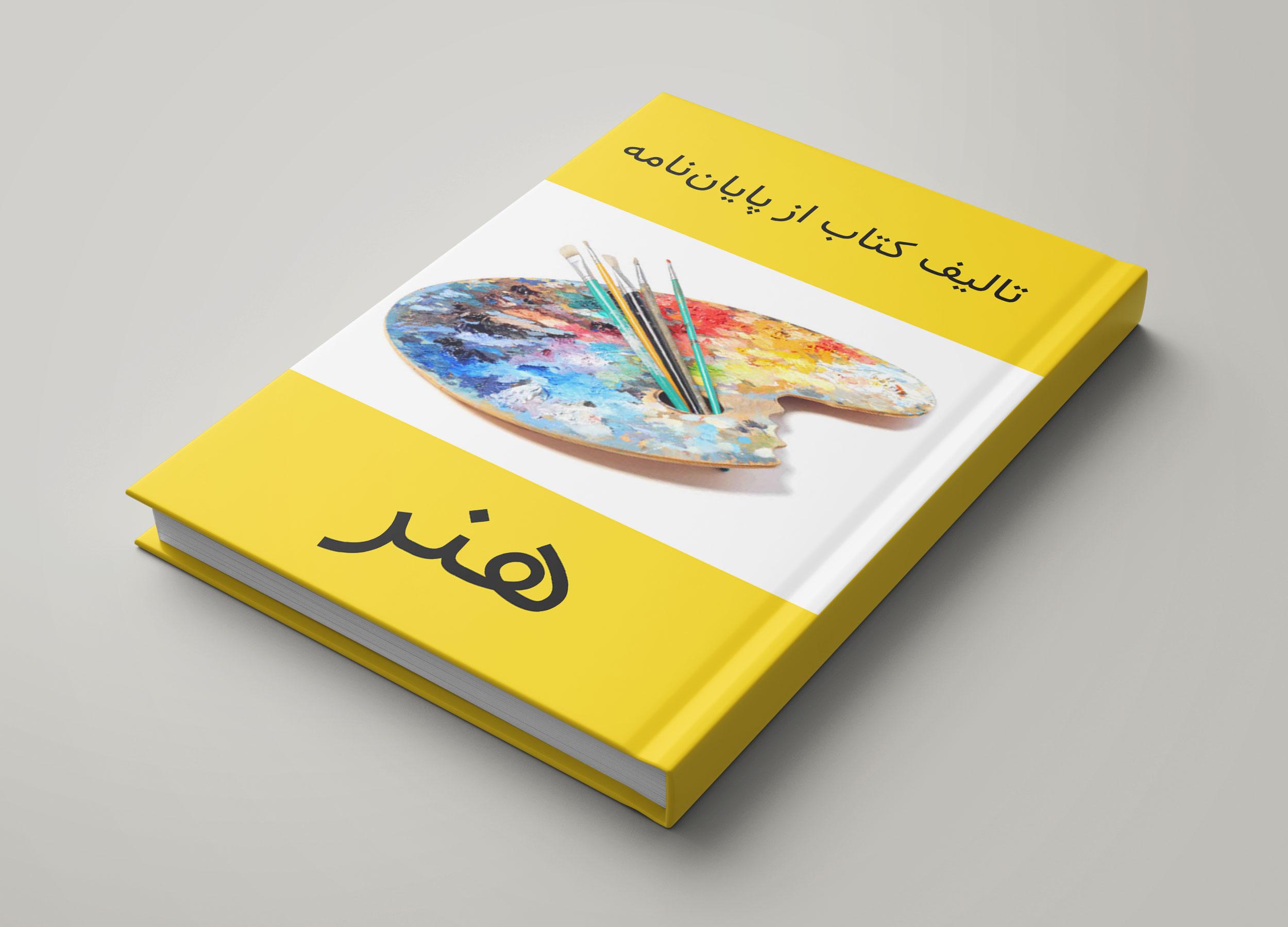 تبدیل پایان نامه هنر به کتاب