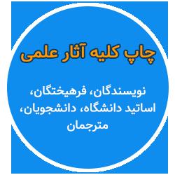 چاپ کلیه آثار علمی دانشجویان
