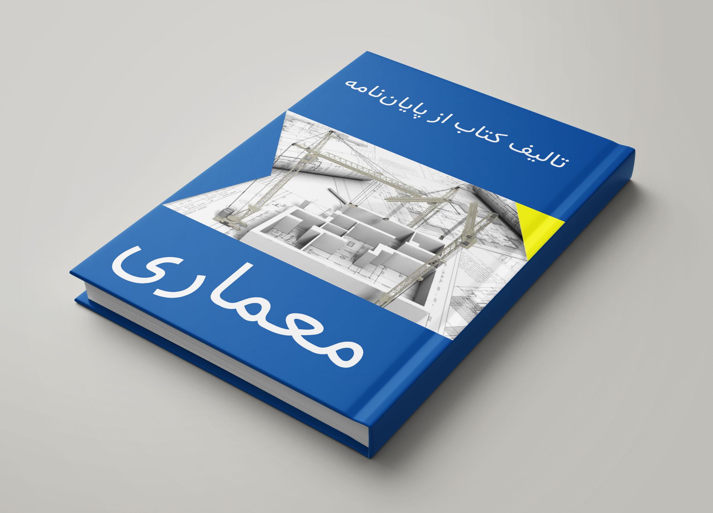تبدیل پایان نامه معماری به کتاب