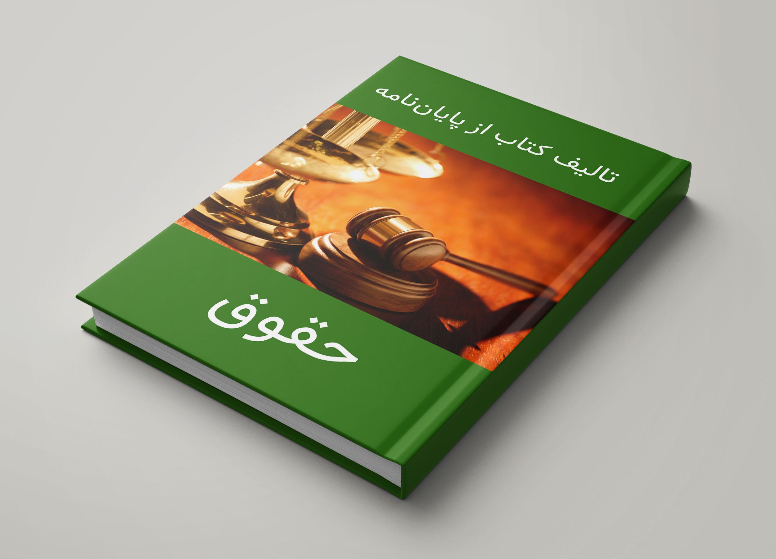تبدیل پایان نامه حقوق به کتاب