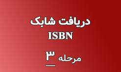 دریافت شابک کتاب و ISBN