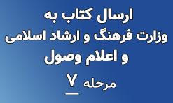 ارسال کتاب به وزارت فرهنگ و ارشاد اسلامی و اعلام وصول