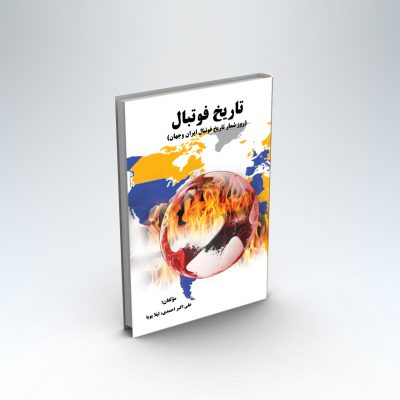 کتاب تاریخ فوتبال (روزشمار تاریخ فوتبال ایران و جهان)